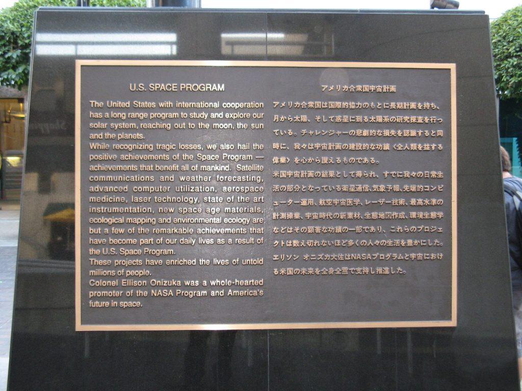 Little Tokyo memorial to Ellison Onizuka