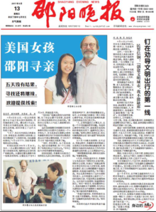 Olivia Wolf Coverage in China